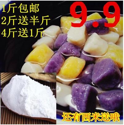 天然纯正木薯粉芋圆粉木薯淀粉生粉阿达子qq果烧仙草甜品原料500g